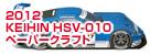 2012 KEIHIN HSV-010ペーパークラフト