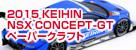 2015 Honda NSX CONCEPT-GT ペーパークラフト