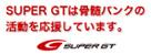 SUPER GT 骨髄バンク