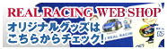 REAL RACING Official Web Shop