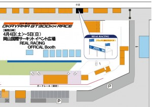 2015Rd.1REAL地割り