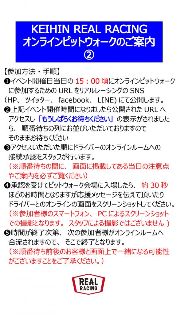 pw案内R8_2